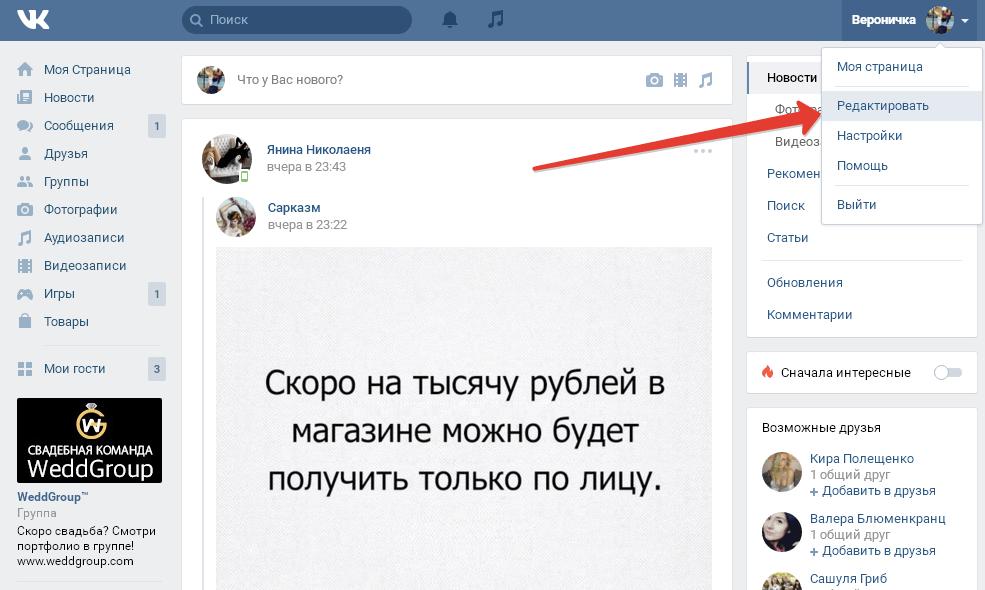 Жмем Редактировать