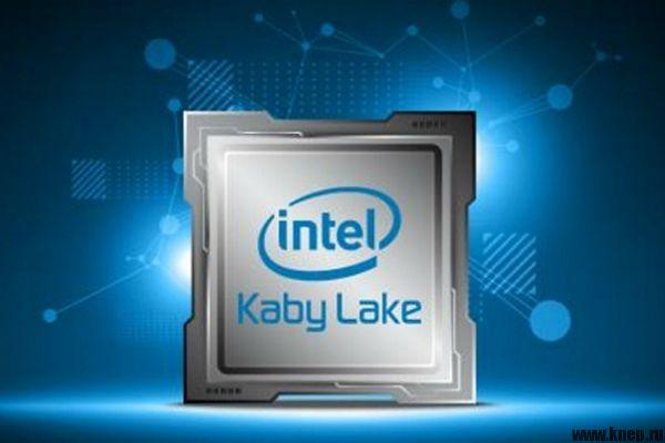Kaby Lake новые процессоры Intel