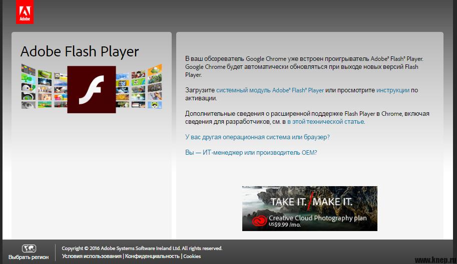 adobe flash player Домашняя страница