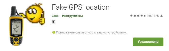 Fake GPS location Google Play