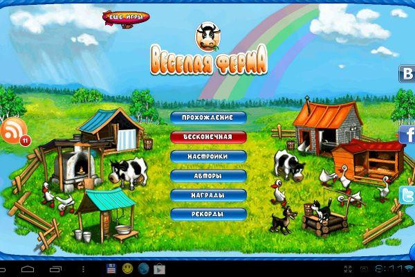 Отзывы об игре Веселая ферма