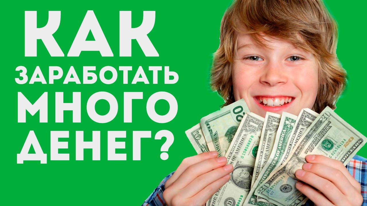 Как заработать деньги в интернете