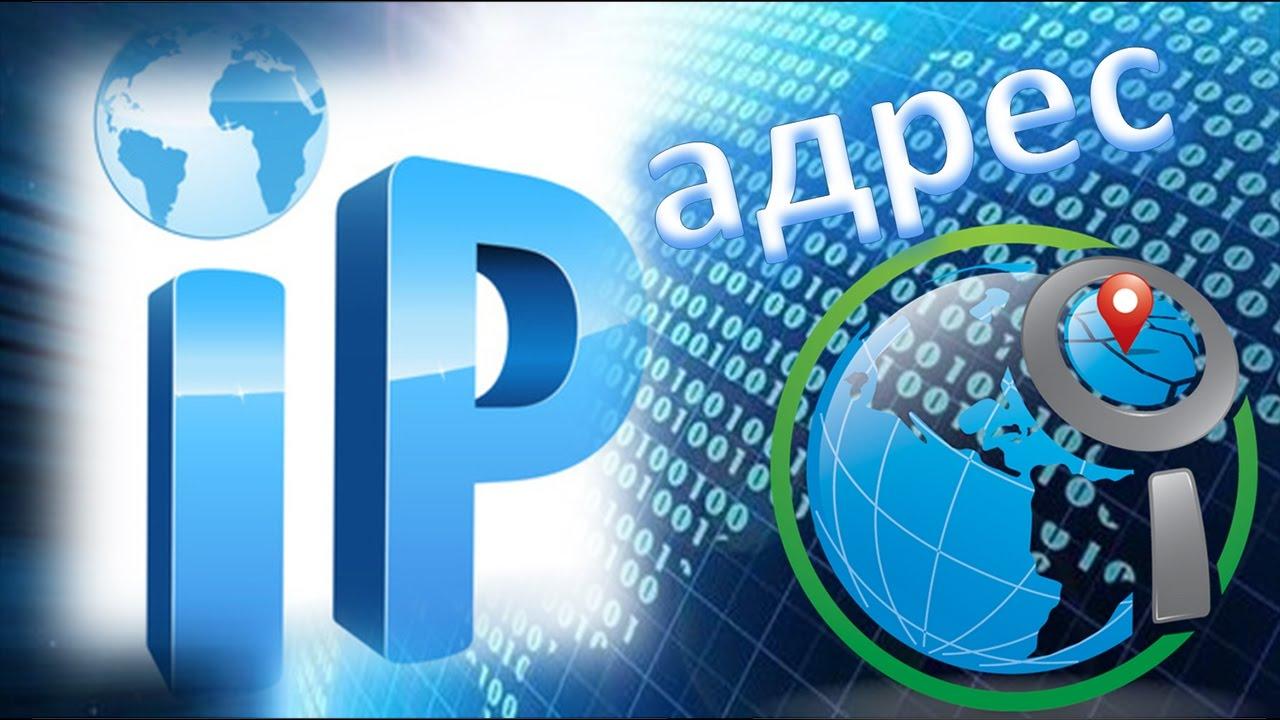 ip-adress-comp