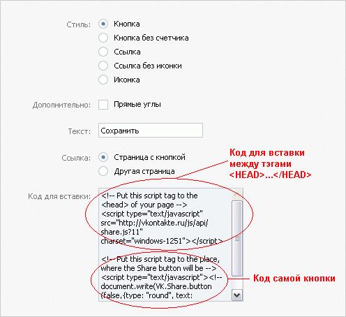 Получить код кнопка ВКонтакте