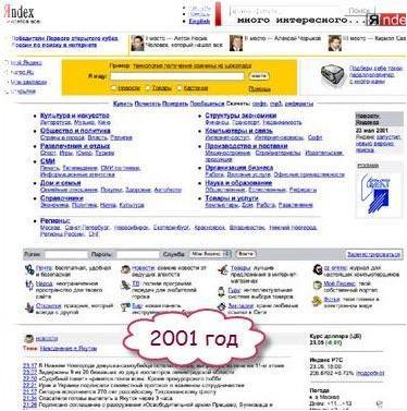 Дизайн Яндекса в 2001