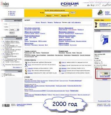 Дизайн Яндекса в 2000
