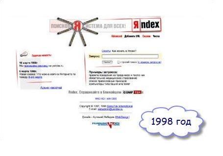Дизайн Яндекса в 1998