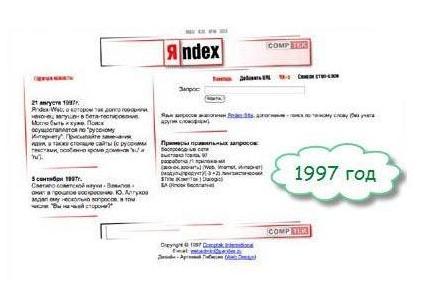 Первый вариант дизайна Яndex
