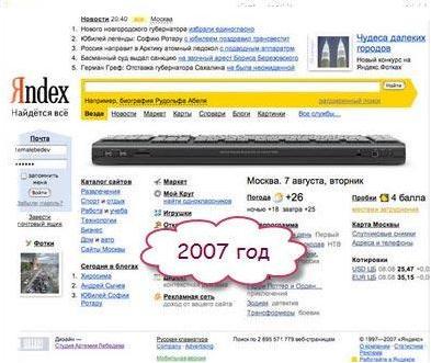 Дизайн Яндекса в 2007