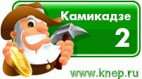 Игра Камикадзе 2