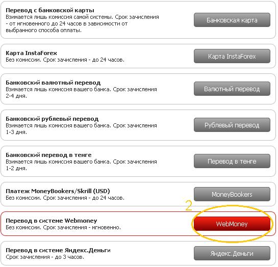 InstaForex пополнить счет