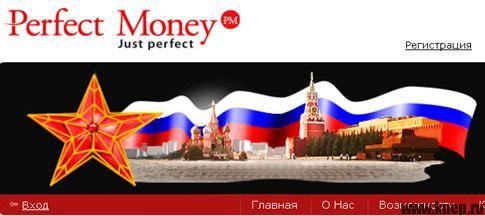 Perfect Money — прием платежей на своем сайте