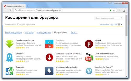 Лишние расширения браузера