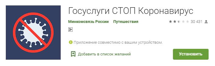 Госуслуги СТОП Коронавирус Google Play