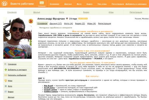 Vmesterabotaem.ru - отзывы