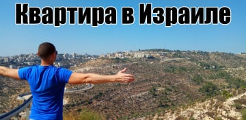 Обзор квартиры в Израиле