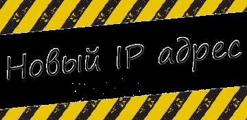 Почему приходится менять ip адрес онлайн