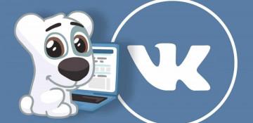 Секретный способ изменить имя и фамилию в Вконтакте