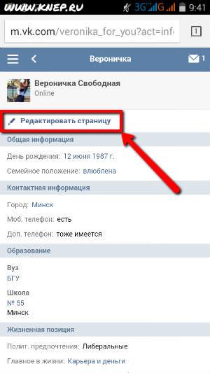 Как сделать вк на русском языке на компьютер