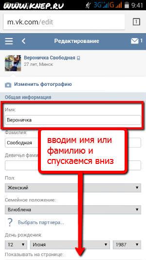 Изменяем имя в Контакте через браузер Chrome