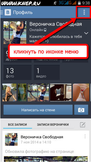 Кликнуть на иконке Меню