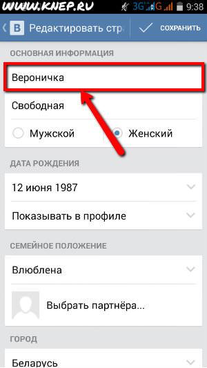 Как изменить язык в Контакте на «Советский» или «Дореволюцiонный» 23