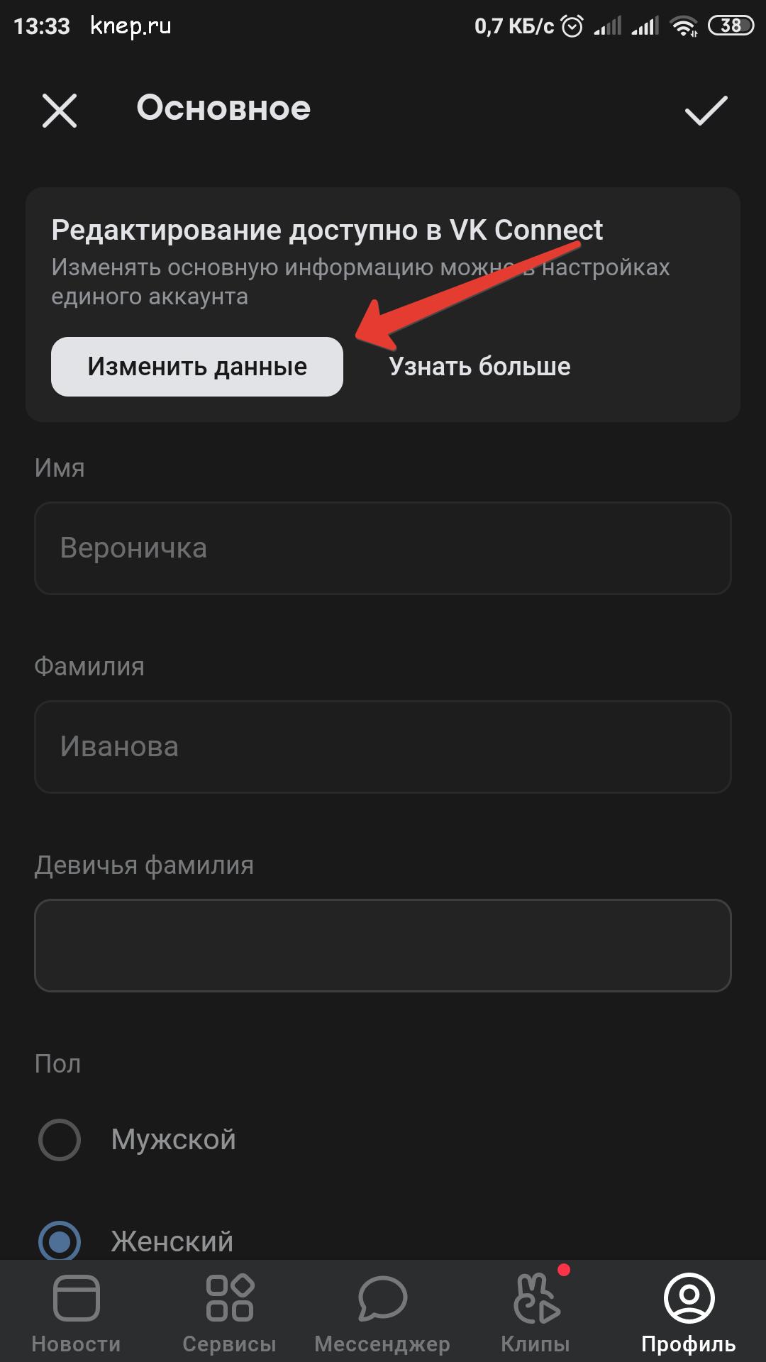 Нажимаем Изменить данные в Vk Connect