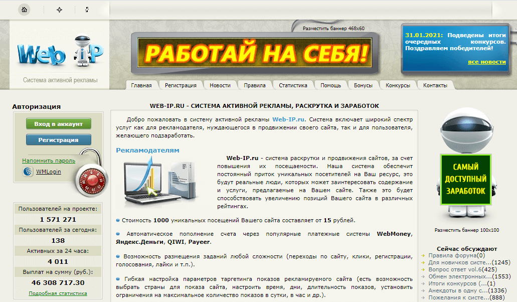 Портал активной рекламы web-ip