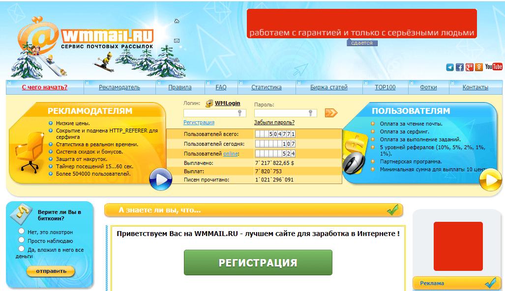 Портал почтовых рассылок wmmail.ru