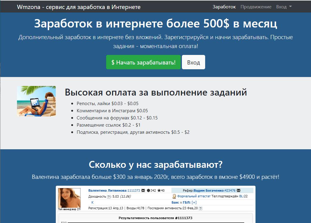 wmzona.com